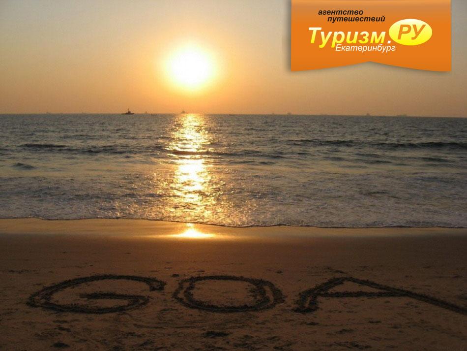 Новогодние туры на Гоа из Екатеринбурга