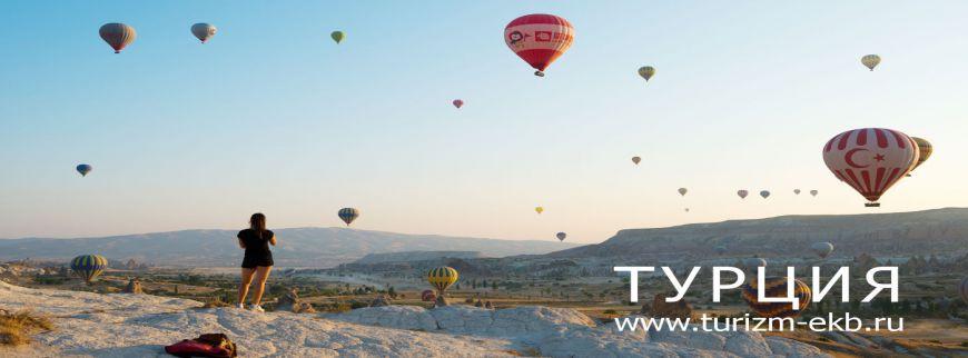 Турция - Экскурсии и полезная информация
